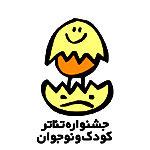 چهاردهمین جشنواره بین المللی تئاتر کودک و نوجوان اصفهان